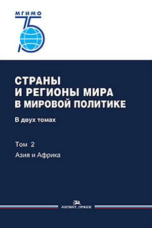 Страны и регионы мира в мировой политике. В двух томах