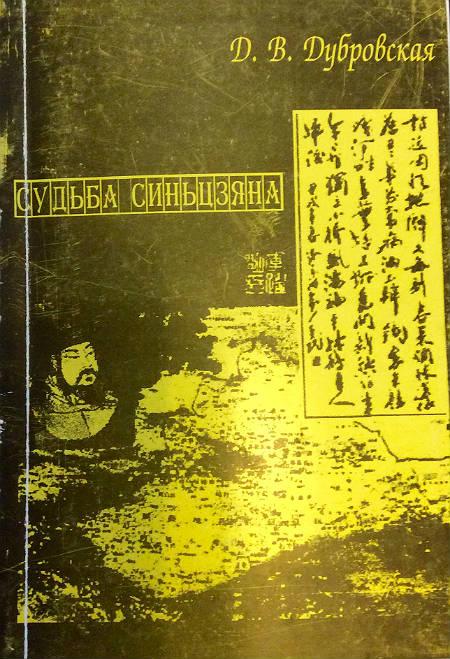 Судьба Синьцзяна. Обретение Китаем Новой границы в конце XIX в