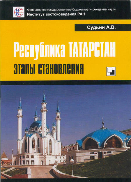 The Republic of Tatarstan : Periods of Emerging