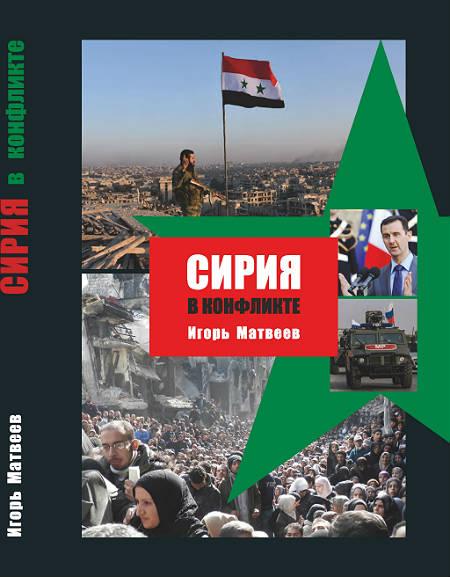 Сирия в конфликте