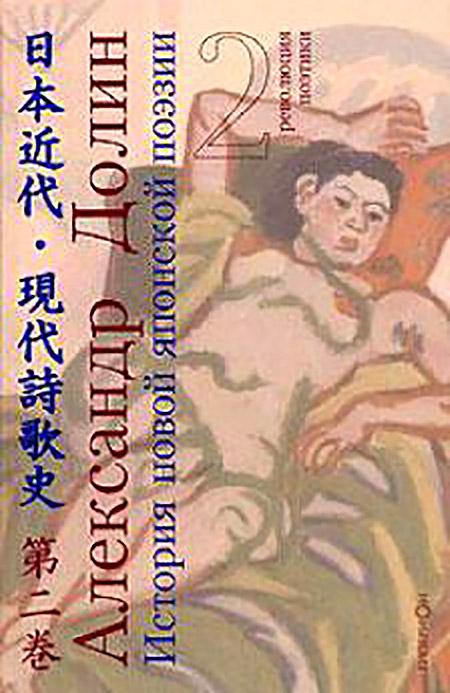 История новой японской поэзии в очерках и литературных портретах. Т. 2: Революция поэтики