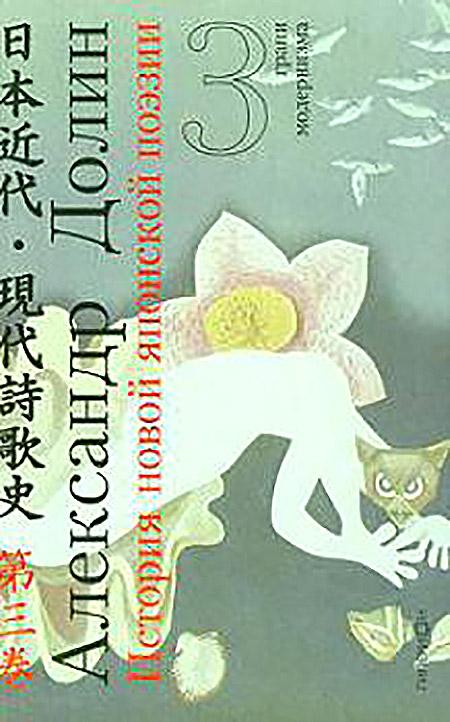 История новой японской поэзии. в очерках и литературных портретах. T. 3: Грани модернизма