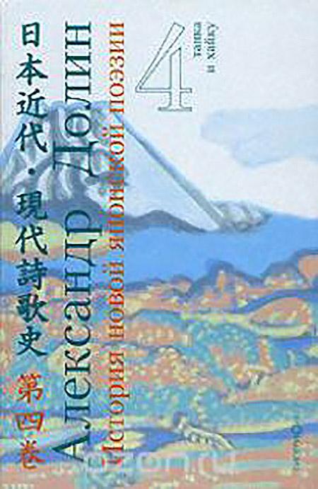 История новой японской поэзии. в очерках и литературных портретах. T. 4: Танка и хайку