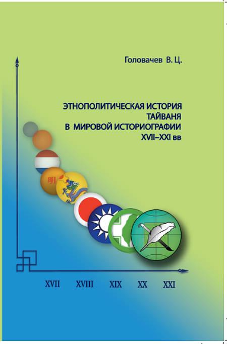 Этнополитическая история Тайваня в мировой историографии (XVII–XXI вв.)