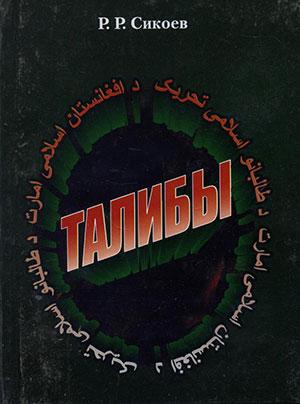 Талибы: религиозно-политический портрет