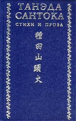 Танэда Сантока. Стихи и проза