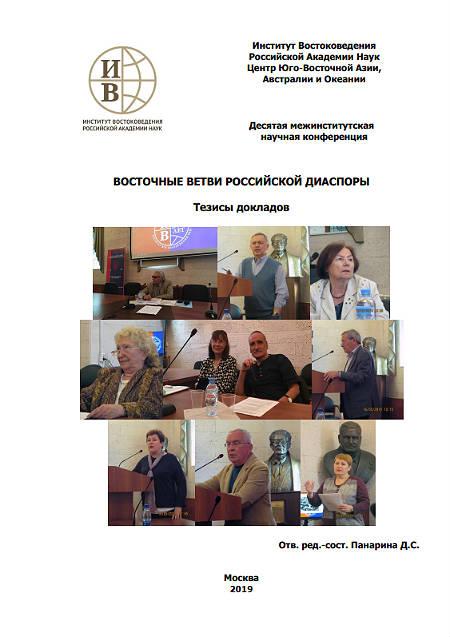 Восточные ветви российской диаспоры. Тезисы докладов