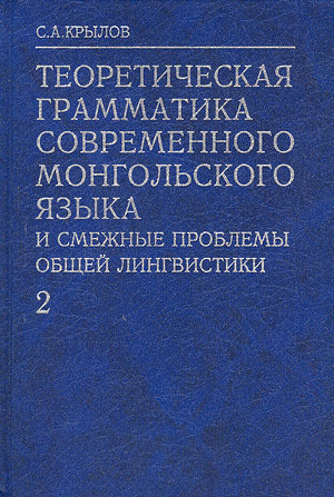 Theoretical Grammar of Mongolian and the Related Problems of General Linguistics: In 6 Parts: Part 2. Structural-probabilistic Model of Modern Mongolian (on the Basis of the General Corpus of Modern Mongolian).