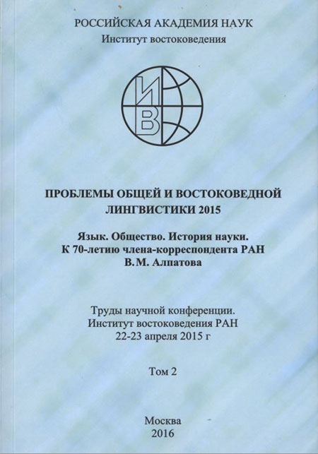 Studies in General and Oriental Linguistics 2015. Language. Society. History of Science. 70th Anniversary Festschrift in Honor of RAS Professor V.M. Alpatov. Conference Proceedings. Insitute of Oriental Studies, 22-23 April 2015. Volume 2
