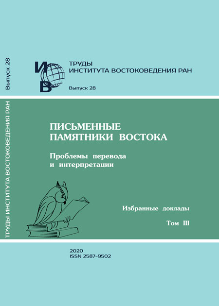 Papers of the Institute of Oriental Studies of the RAS. Issue 28