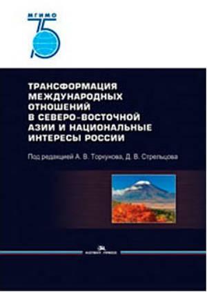 Трансформация международных отношений в Северо-Восточной Азии и национальные интересы России