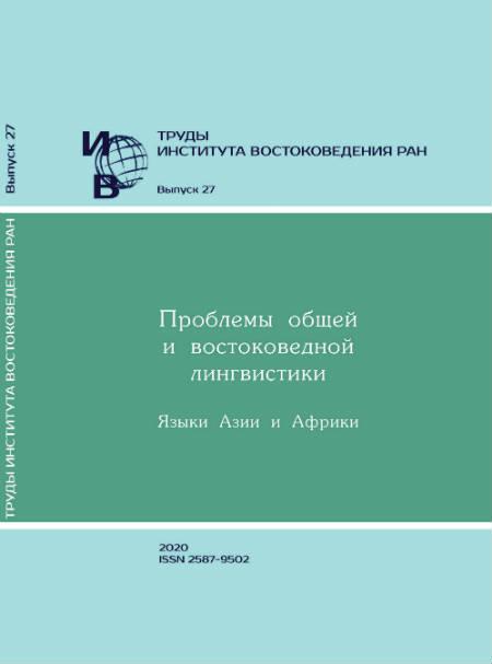 Труды Института востоковедения РАН. Вып. 27.