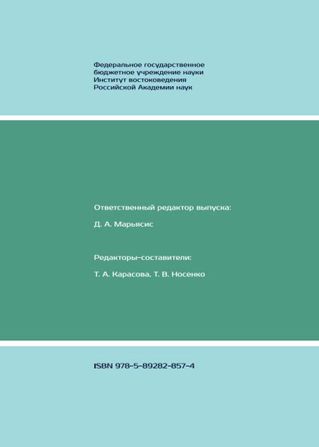 Труды Института востоковедения РАН. Вып. 13: Государству Израиль – 70. Достижения и проблемы развития
