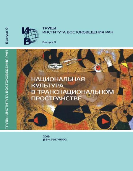 Труды Института востоковедения РАН. Вып. 9: Национальная культура в транснациональном пространстве