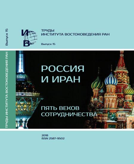 Труды Института востоковедения РАН. Вып. 15: Россия и Иран: пять веков сотрудничества