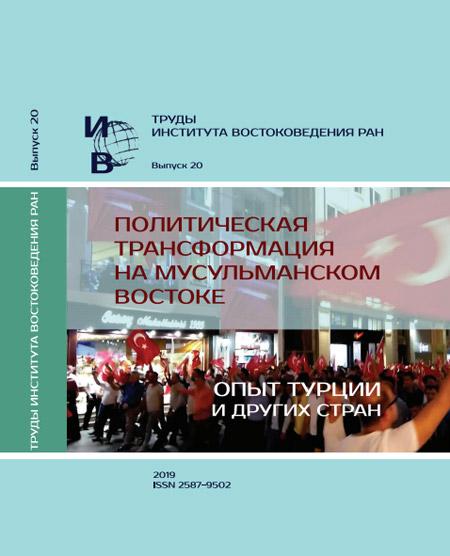Труды Института востоковедения РАН. Вып. 20: Политическая трансформация на мусульманском востоке: опыт Турции и других стран