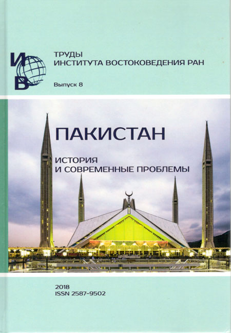 Proceedings of the Institute of Oriental Studies of the Russian Academy of Sciences, issue 8