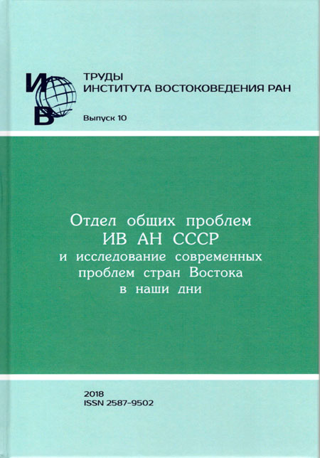 Proceedings of the Institute of Oriental Studies of the Russian Academy of Sciences, issue 10