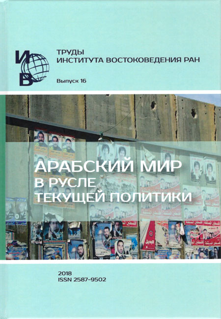 Proceedings of the Institute of Oriental Studies of the Russian Academy of Sciences, issue 16