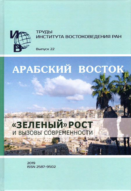 Proceedings of the Institute of Oriental Studies of the Russian Academy of Sciences, issue 22
