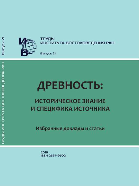 Труды Института востоковедения РАН. Вып. 21: Древность: историческое знание и специфика источника