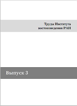 Труды Института востоковедения РАН. Вып. 3: Культура и политика: проблемы взаимосвязи