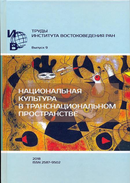 Труды Института востоковедения РАН