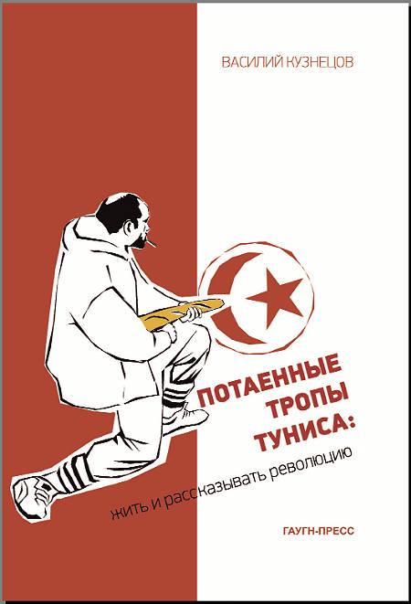 Потаенные тропы Туниса: жить и рассказывать революцию