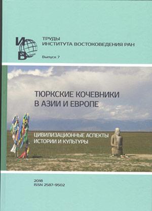 Тюркские кочевники в Азии и Европе: цивилизационные аспекты истории и культуры