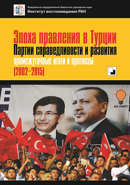 The era of the rule in Turkey the Party of Justice and Development: interim results and forecasts (2002-2015)