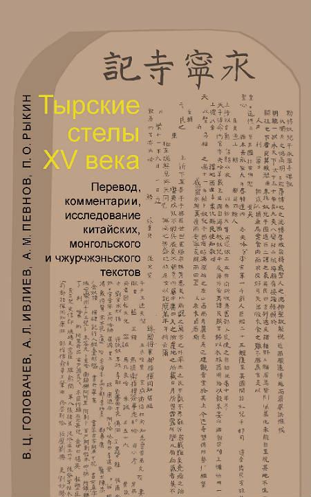 Тырские стелы XV века: Перевод, комментарии, исследование китайских, монгольского и чжурчжэньского текстов