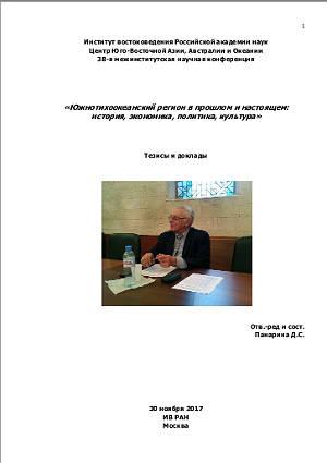 38-я межинститутская научная конференция «Южнотихоокеанский регион в прошлом и настоящем: история, экономика, политика, культура». Тезисы и доклады
