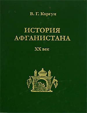История Афганистана. XX век
