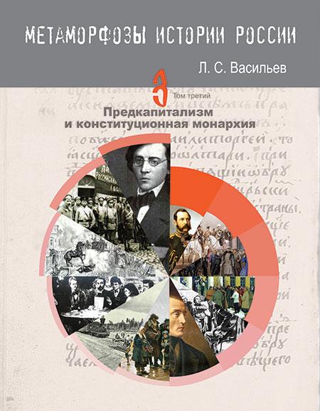 Метаморфозы истории России: Том 3 Предкапитализм и конституционная монархия