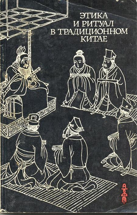 Этика и ритуал в традиционном Китае