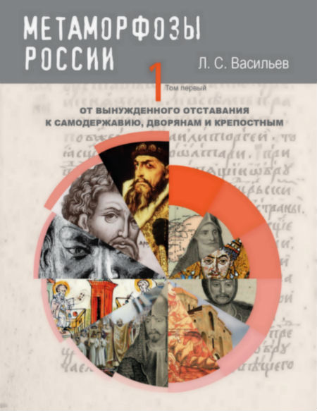 The Metamorphoses of Russia : Monograph. Vol. 1.  From Forced Backlog Towards Autocracy, Nobles and Serfs