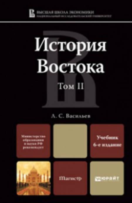 История Востока: учебник для магистров : в 2 т. T.II. 6-е изд., перераб. и доп.
