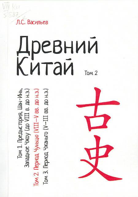 Древний Китай: в 3 т. : т. 2. Период Чуньцю (VIII – V вв. до н.э.)
