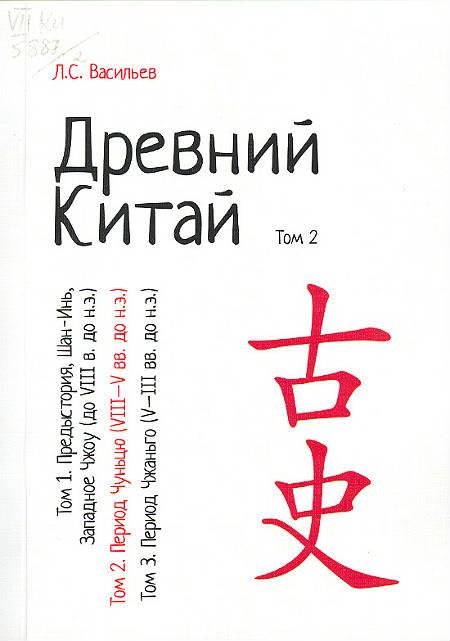 Древний Китай: в 3 т. : т. 2. Период Чуньцю (VIII – V вв. до н.э.)