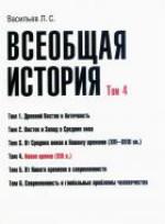 Всеобщая история. Т. 4. Новое время (XIX в.) : учебное пособие. 2-е изд., доп. и перераб