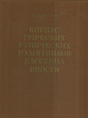 Корпус тюркских рунических памятников бассейна Енисея