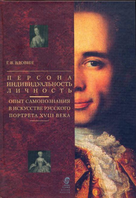 Персона — Индивидуальность — Личность: Опыт самопознания в искусстве русского портрета XVIII века