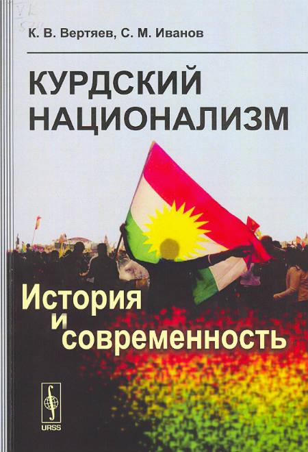 Курдский национализм : история и современность