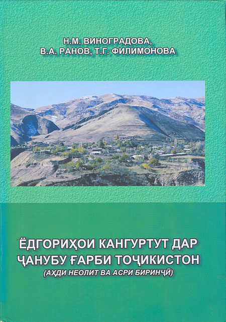 The Monuments of Kangurttut in South-Western Tajikistan (Neolitic and Bronze Ages)