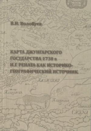 Карта Джунгарского государства в 1738 г. И.Г.Рената как историкогеографический источник