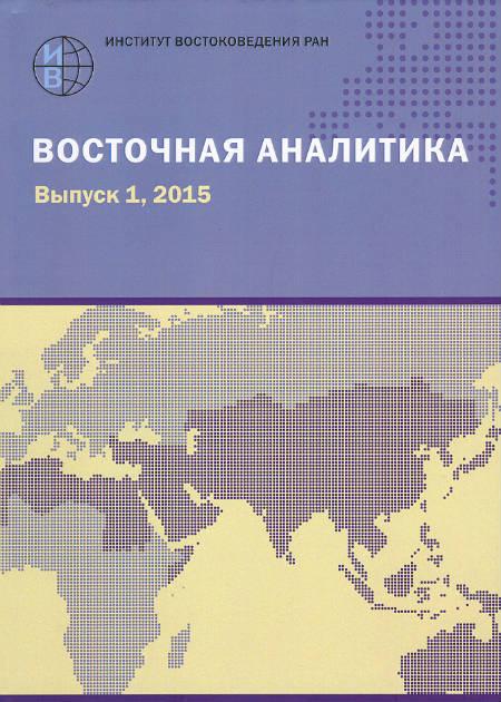 Восточная аналитика. Вып. 1, 2015