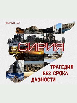 Альбом «Сирия: трагедия без срока давности» - Выпуск 2