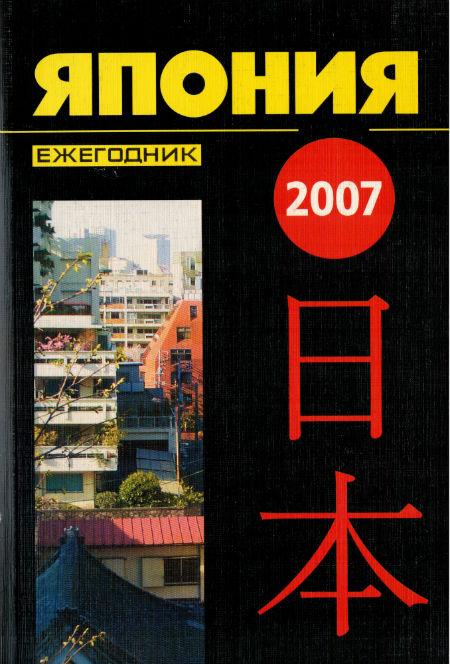 Япония 2007. Ежегодник