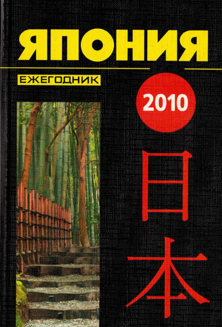 Япония 2010. Ежегодник
