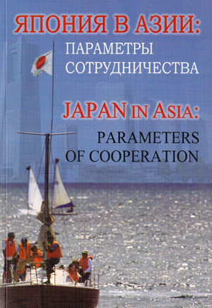 Japan in Asia: Parameters of Cooperation